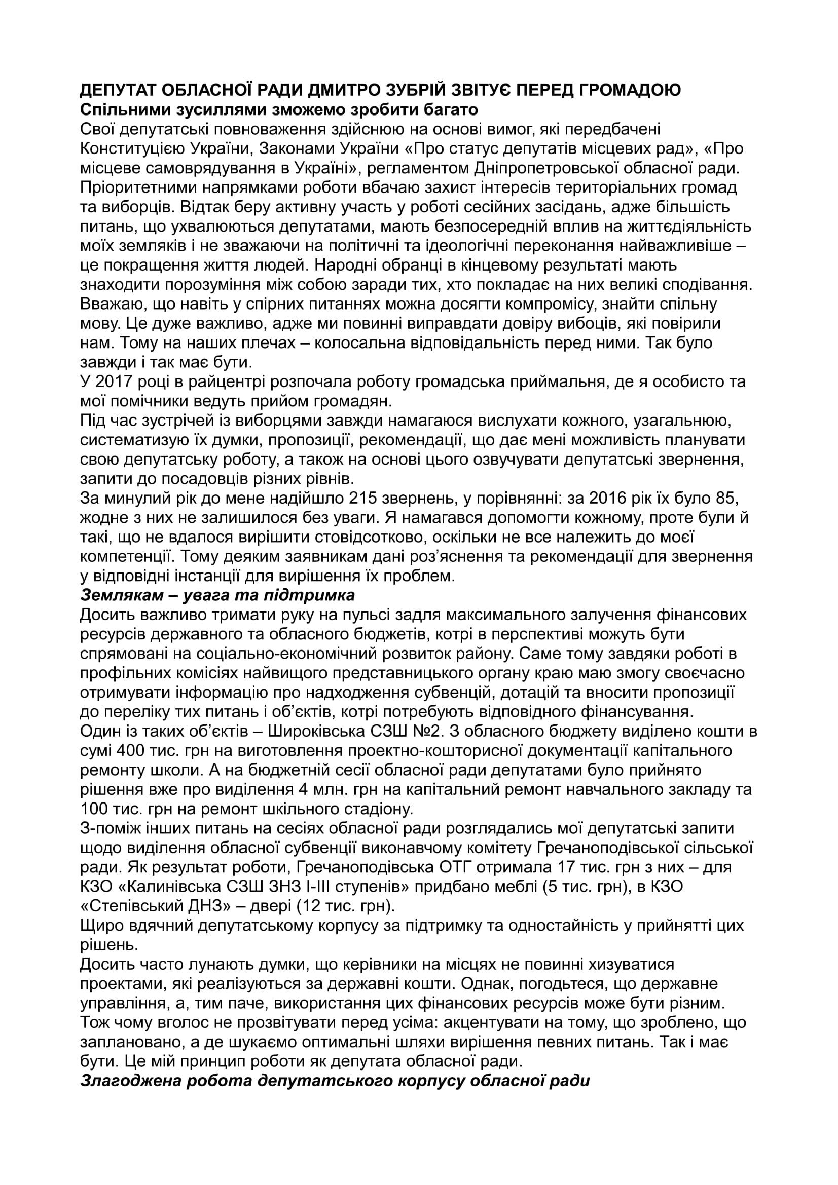 ДЕПУТАТ ОБЛАСНОЇ РАДИ Зубрий-1