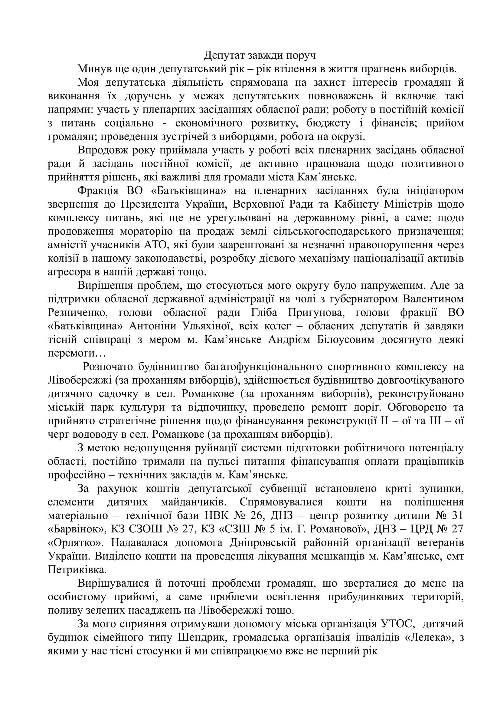 Звіт-Плахотнік-О.-О.2018-1