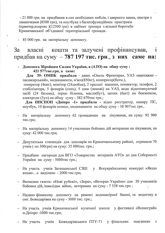 Кисель-3
