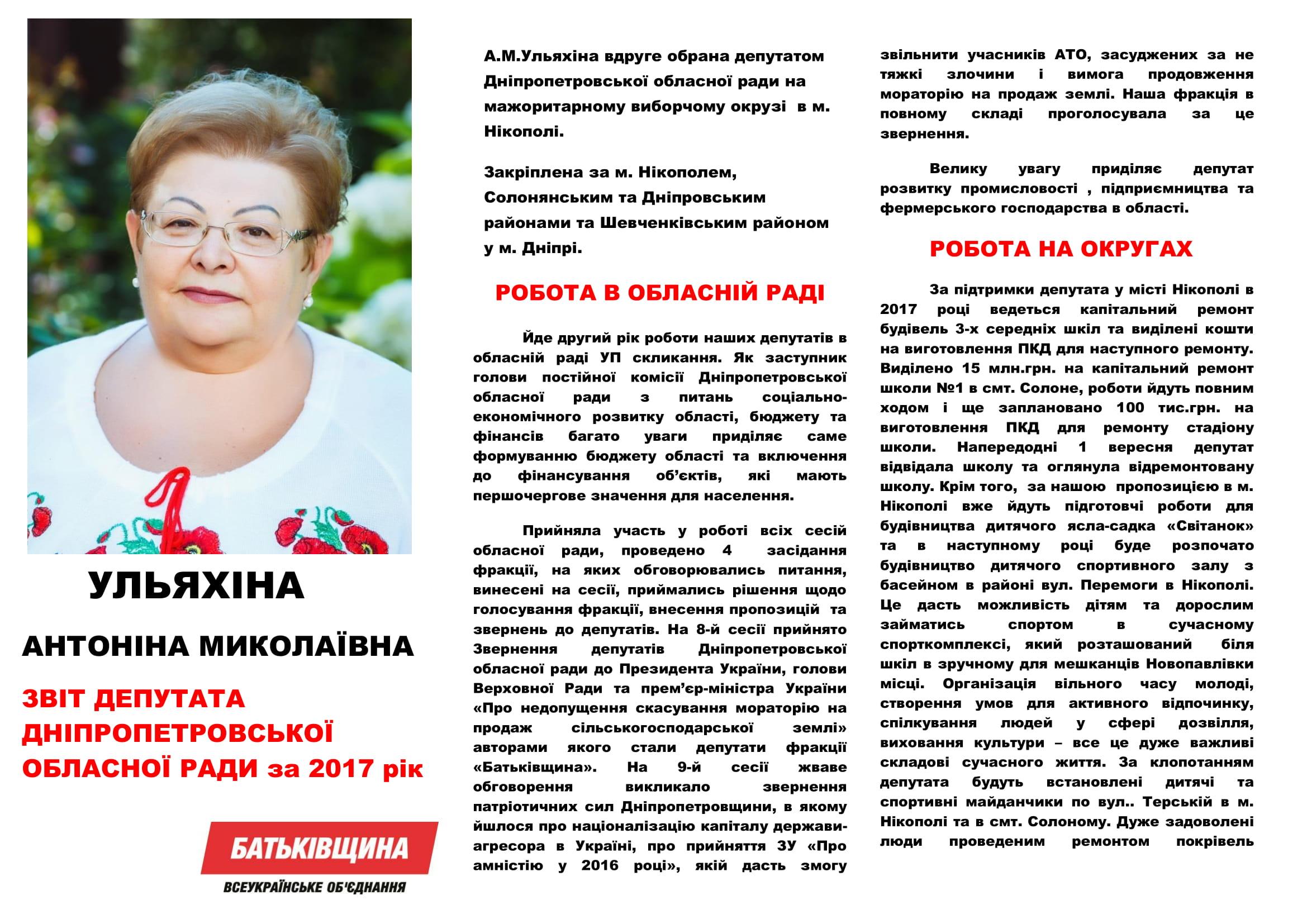 звіт-Ульяхіної-А.Н.-1-1
