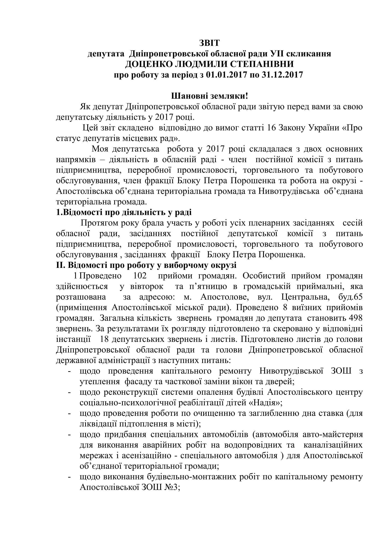 звіт 2 за 2017 рік Доценко Л.С.-1