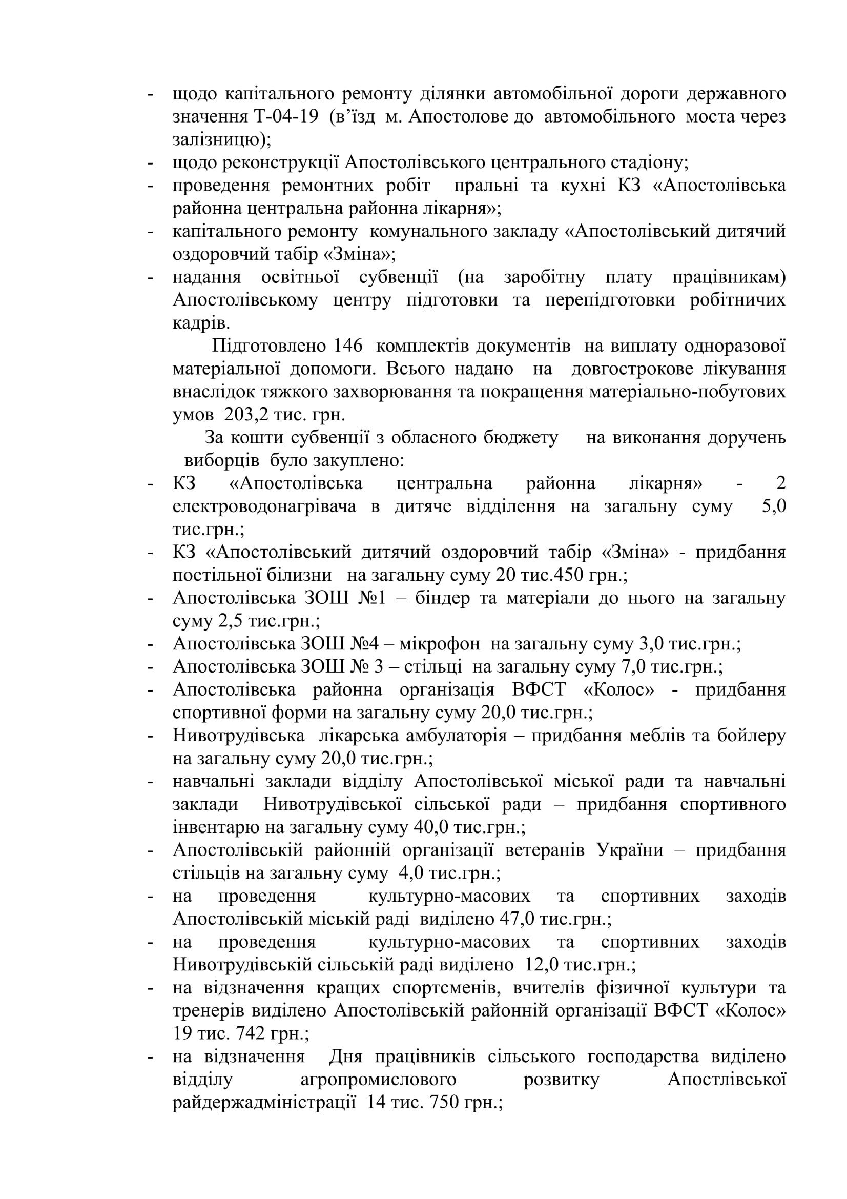 звіт 2 за 2017 рік Доценко Л.С.-2