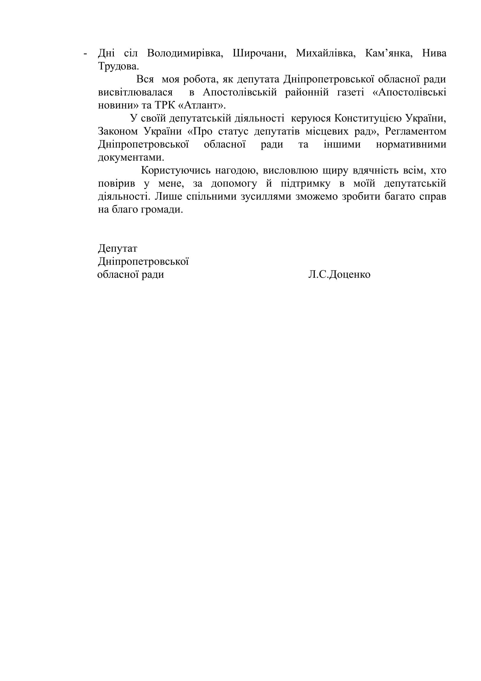 звіт 2 за 2017 рік Доценко Л.С.-4