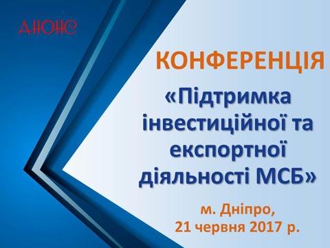 конференция_анонс