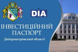 http://oblrada.dp.gov.ua/wp-content/uploads/2017/08/ІНВЕСТИЦІЙНИЙ-ПАСПОРТ-300x200.jpg