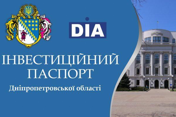 http://oblrada.dp.gov.ua/wp-content/uploads/2017/08/ІНВЕСТИЦІЙНИЙ-ПАСПОРТ-600x400.jpg