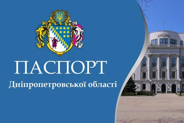 http://oblrada.dp.gov.ua/wp-content/uploads/2017/08/ПАСПОРТ-ОБЛАСТІ-600x400.jpg