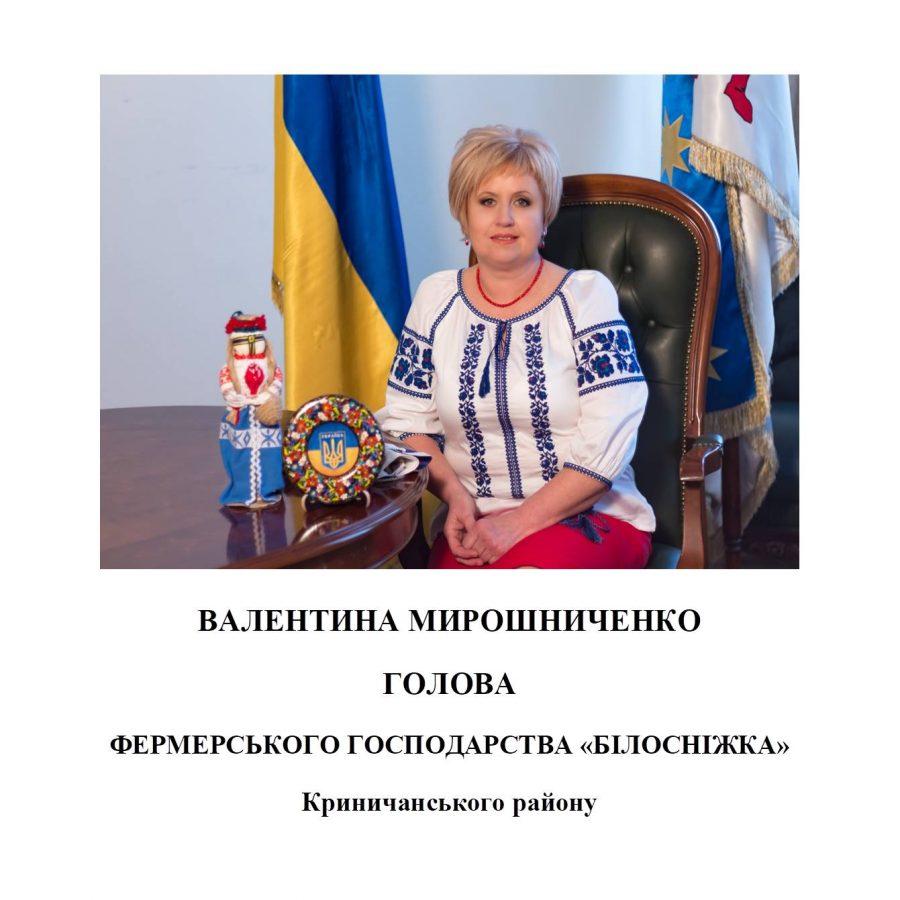 http://oblrada.dp.gov.ua/wp-content/uploads/2018/03/Слайд12-900x900.jpg