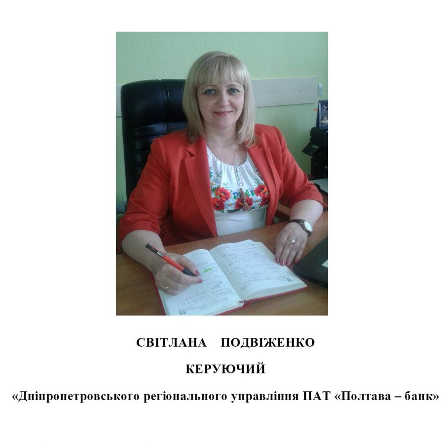 http://oblrada.dp.gov.ua/wp-content/uploads/2018/03/Слайд15-900x900.jpg