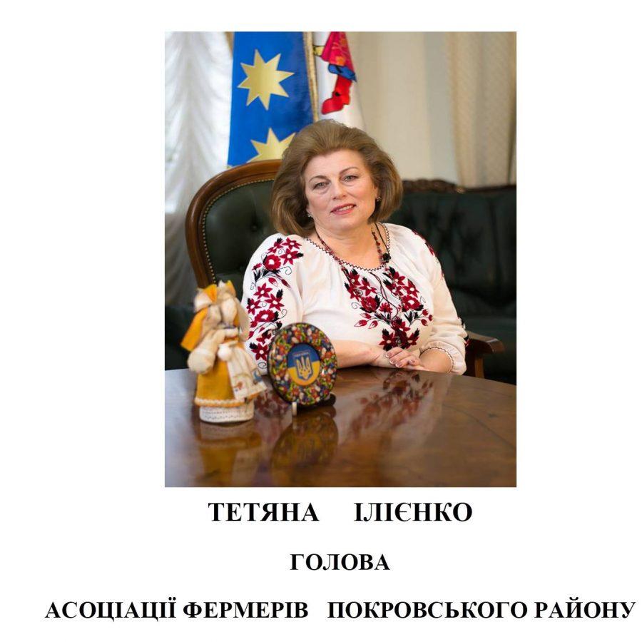 http://oblrada.dp.gov.ua/wp-content/uploads/2018/03/Слайд6-900x900.jpg