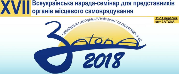 -2018-УАРОР-e1536308716353