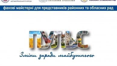 Лого ПУЛЬС (для обкладинок)