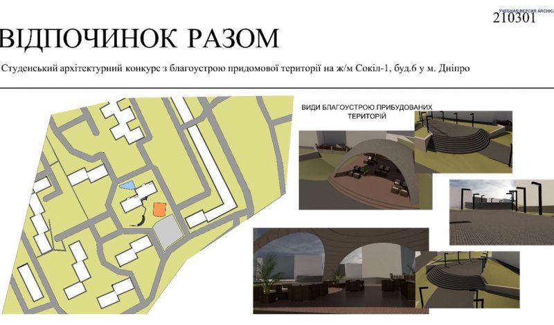 https://oblrada.dp.gov.ua/wp-content/uploads/2020/02/Презентация1-10-800x470.jpg