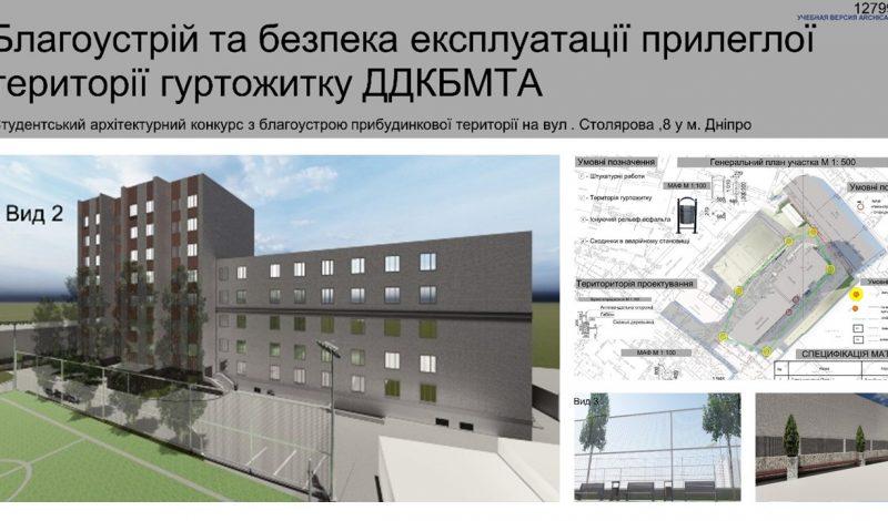 https://oblrada.dp.gov.ua/wp-content/uploads/2020/02/Презентация1-4-800x470.jpg
