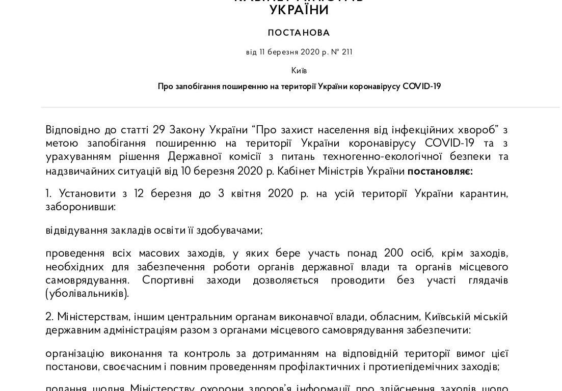 Про запобігання поширенню на території України коронавірусу COVID-19 _ Кабінет Міністрів України_page-0001